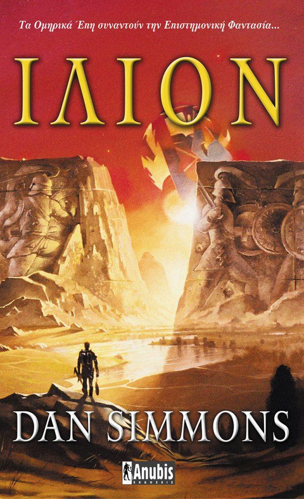 roman Ilium de Dan Simmons- édition grecque