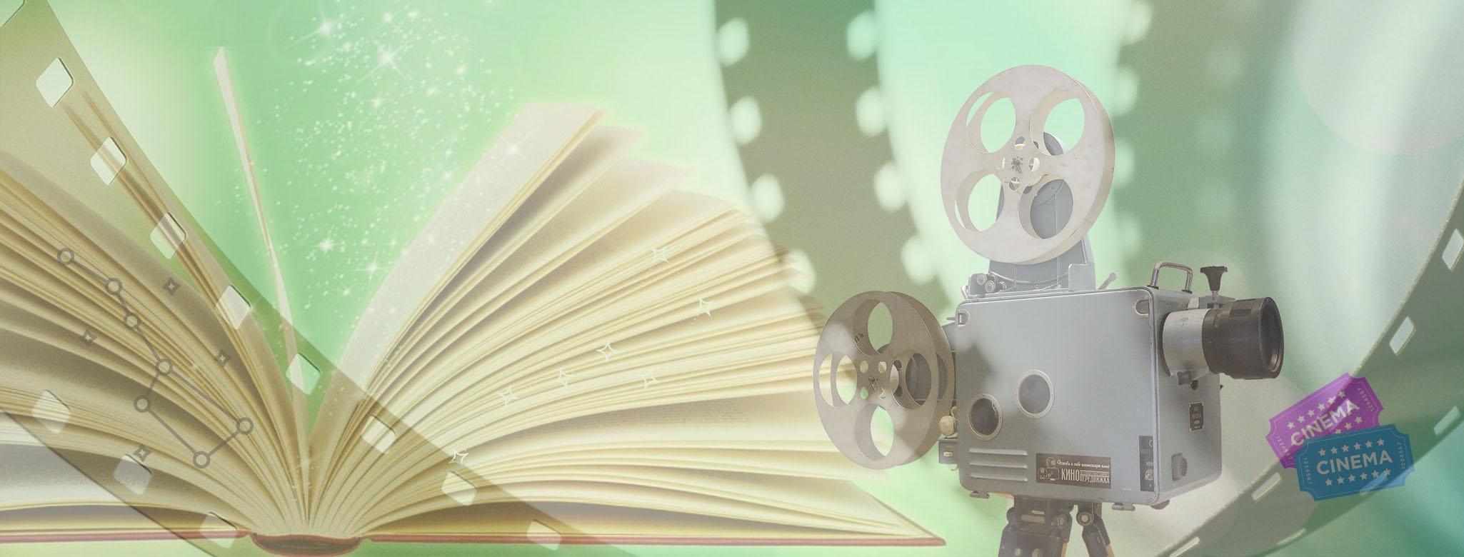 adaptation ciné